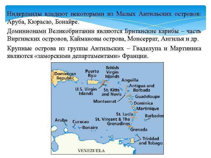 Нидерланды владеют некоторыми из Малых Антильских островов: Аруба, Кюрасао, Бонайре. Доминионами Великобритании являются Британские