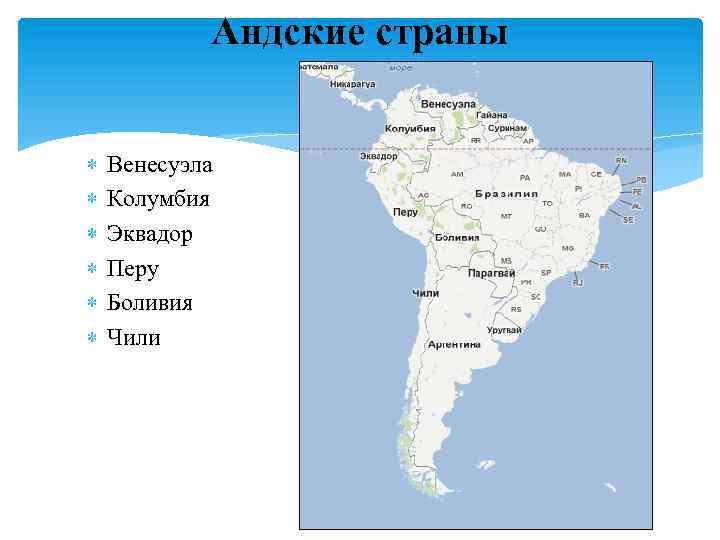 Андские страны Венесуэла Колумбия Эквадор Перу Боливия Чили