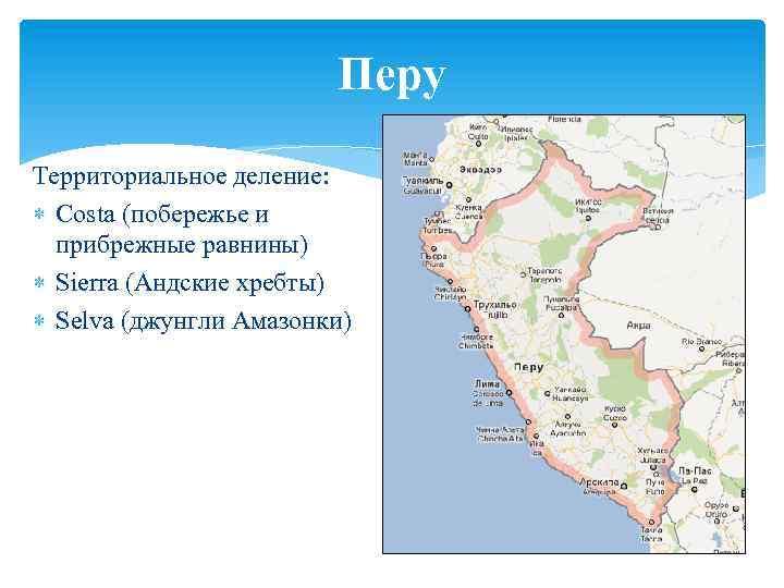 Перу Территориальное деление: Costa (побережье и прибрежные равнины) Sierra (Андские хребты) Selva (джунгли Амазонки)