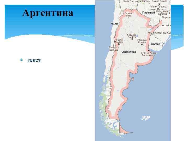 Аргентина текст
