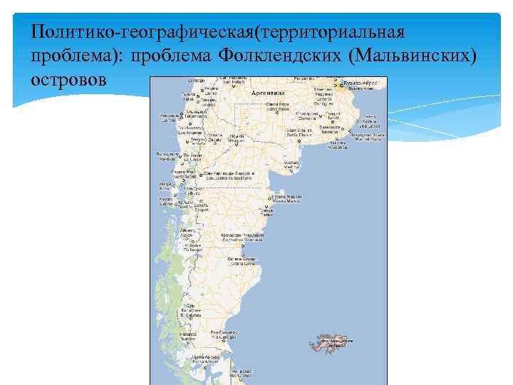Политико-географическая(территориальная проблема): проблема Фолклендских (Мальвинских) островов