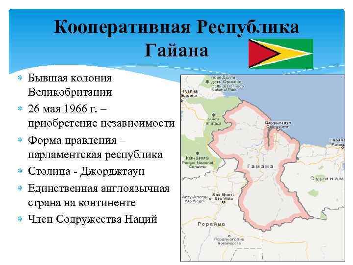 Кооперативная Республика Гайана Бывшая колония Великобритании 26 мая 1966 г. – приобретение независимости Форма