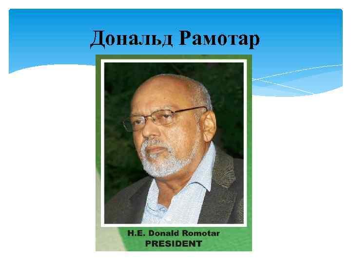 Дональд Рамотар