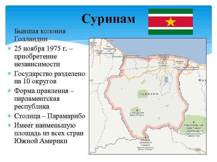 Суринам Бывшая колония Голландии 25 ноября 1975 г. – приобретение независимости Государство разделено на