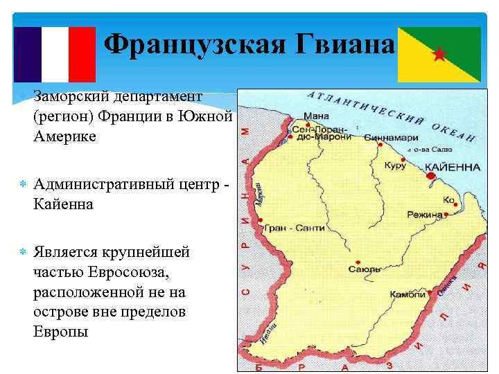 Французская Гвиана Заморский департамент (регион) Франции в Южной Америке Административный центр - Кайенна Является