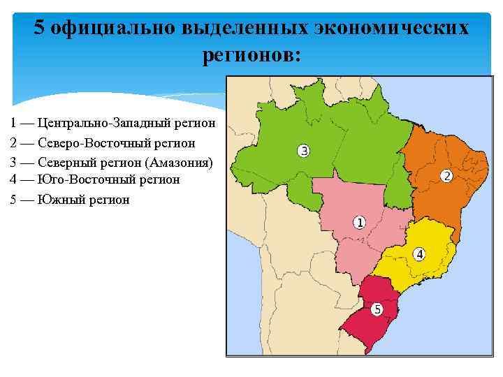 5 официально выделенных экономических регионов: 1 — Центрально-Западный регион 2 — Северо-Восточный регион 3