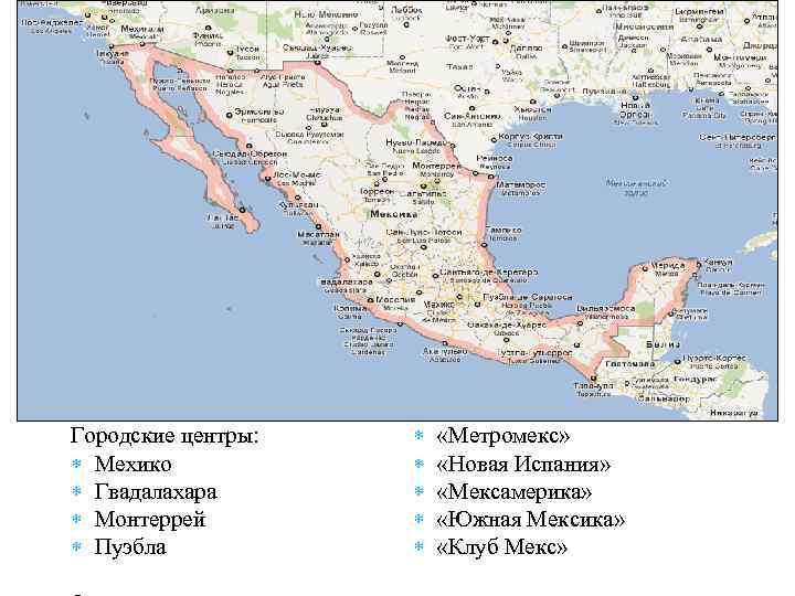 Городские центры: Мехико Гвадалахара Монтеррей Пуэбла «Метромекс» «Новая Испания» «Мексамерика» «Южная Мексика» «Клуб Мекс»