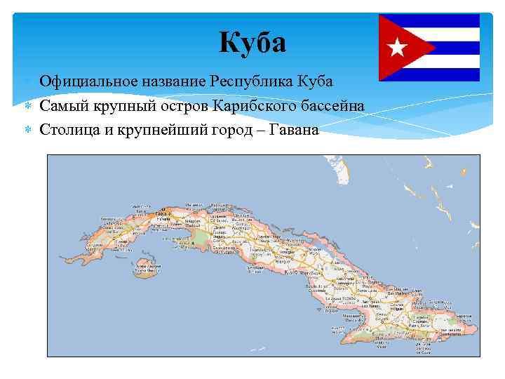 Куба Официальное название Республика Куба Самый крупный остров Карибского бассейна Столица и крупнейший город