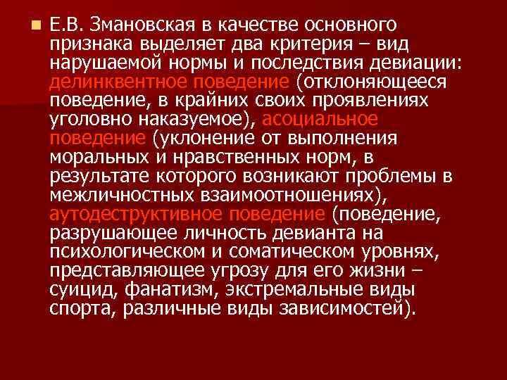 n Е. В. Змановская в качестве основного признака выделяет два критерия – вид нарушаемой
