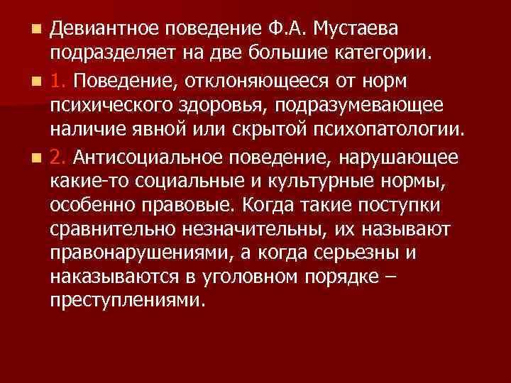Девиантное поведение Ф. А. Мустаева подразделяет на две большие категории. n 1. Поведение, отклоняющееся