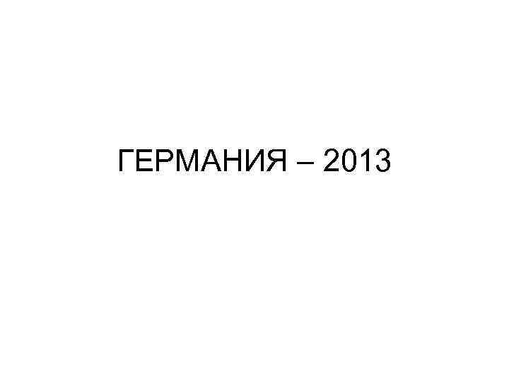 ГЕРМАНИЯ – 2013