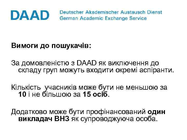 Вимоги до пошукачів: За домовленістю з DAAD як виключення до складу груп можуть входити