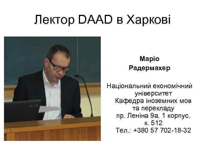 Лектор DAAD в Харкові Маріо Радермахер Національний економічний університет Кафедра іноземних мов та перекладу