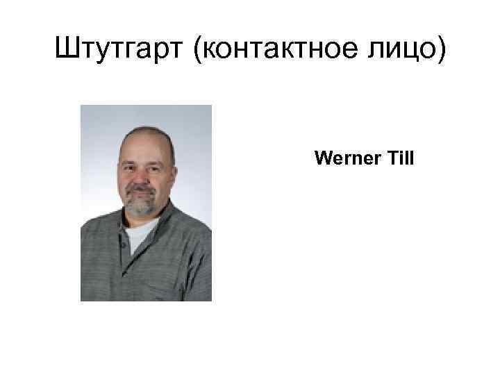 Штутгарт (контактное лицо) Werner Till