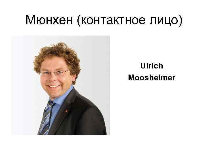 Мюнхен (контактное лицо) Ulrich Moosheimer