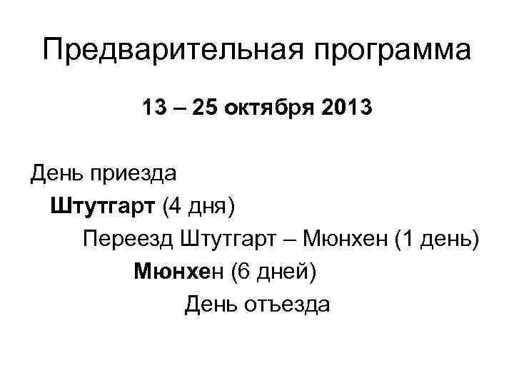 Предварительная программа 13 – 25 октября 2013 День приезда Штутгарт (4 дня) Переезд Штутгарт