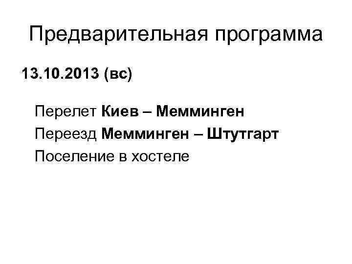 Предварительная программа 13. 10. 2013 (вс) Перелет Киев – Мемминген Переезд Мемминген – Штутгарт