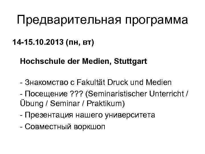 Предварительная программа 14 -15. 10. 2013 (пн, вт) Hochschule der Medien, Stuttgart - Знакомство