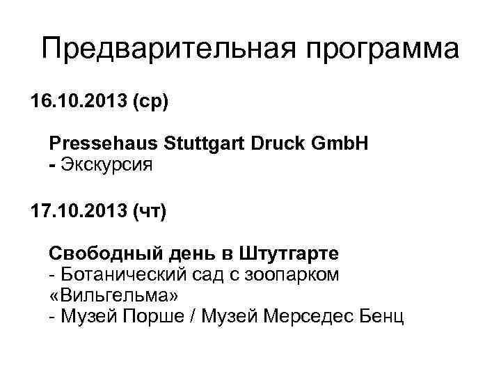 Предварительная программа 16. 10. 2013 (ср) Pressehaus Stuttgart Druck Gmb. H - Экскурсия 17.