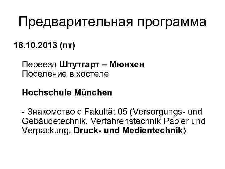 Предварительная программа 18. 10. 2013 (пт) Переезд Штутгарт – Мюнхен Поселение в хостеле Hochschule