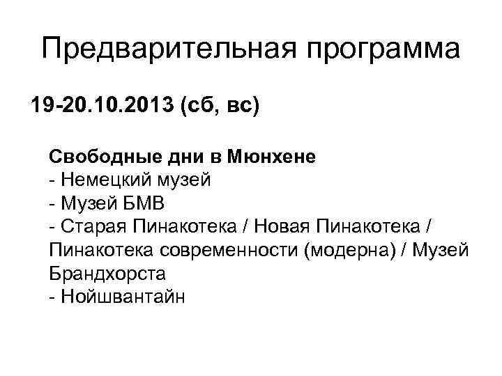 Предварительная программа 19 -20. 10. 2013 (сб, вс) Свободные дни в Мюнхене - Немецкий