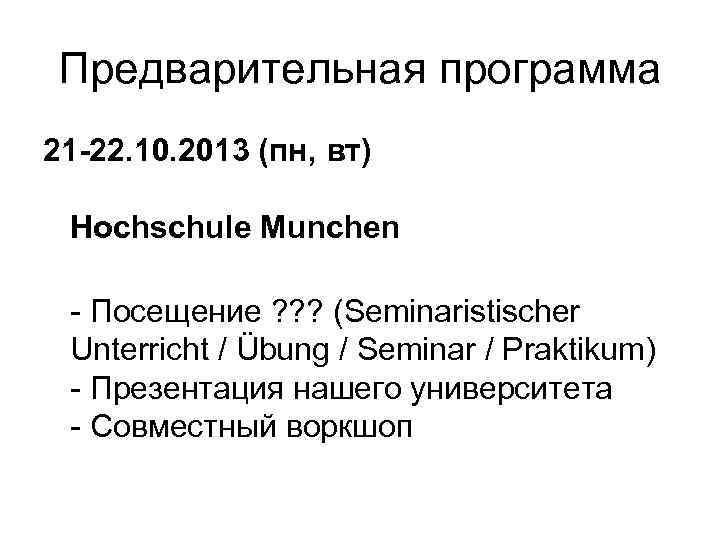 Предварительная программа 21 -22. 10. 2013 (пн, вт) Hochschule Munchen - Посещение ? ?