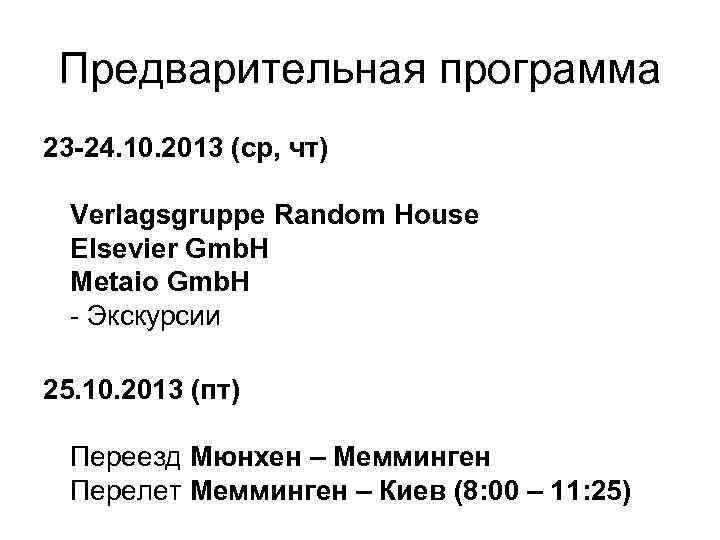 Предварительная программа 23 -24. 10. 2013 (ср, чт) Verlagsgruppe Random House Elsevier Gmb. H