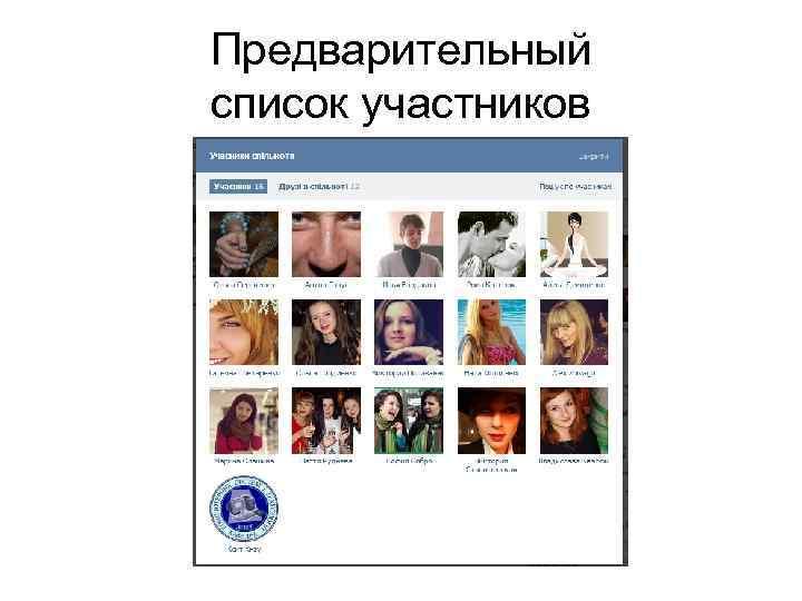 Предварительный список участников