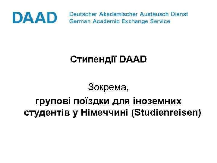 Стипендії DAAD Зокрема, групові поїздки для іноземних студентів у Німеччині (Studienreisen)