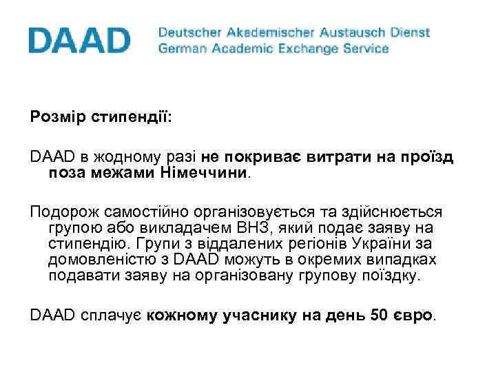 Розмір стипендії: DAAD в жодному разі не покриває витрати на проїзд поза межами Німеччини.