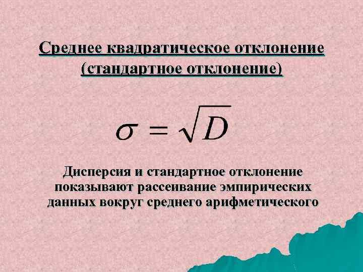 Среднее квадратическое отклонение (стандартное отклонение) Дисперсия и стандартное отклонение показывают рассеивание эмпирических данных вокруг