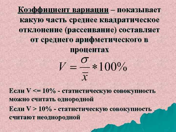 Коэффициент вариации – показывает какую часть среднее квадратическое отклонение (рассеивание) составляет от среднего арифметического