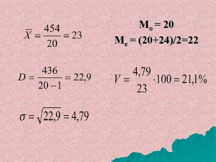 Мо = 20 Ме = (20+24)/2=22