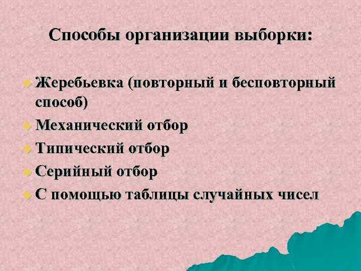 Способы организации выборки: u Жеребьевка (повторный и бесповторный способ) u Механический отбор u Типический