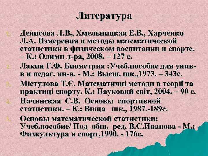 Литература 1. 2. 3. 4. 5. Денисова Л. В. , Хмельницкая Е. В. ,