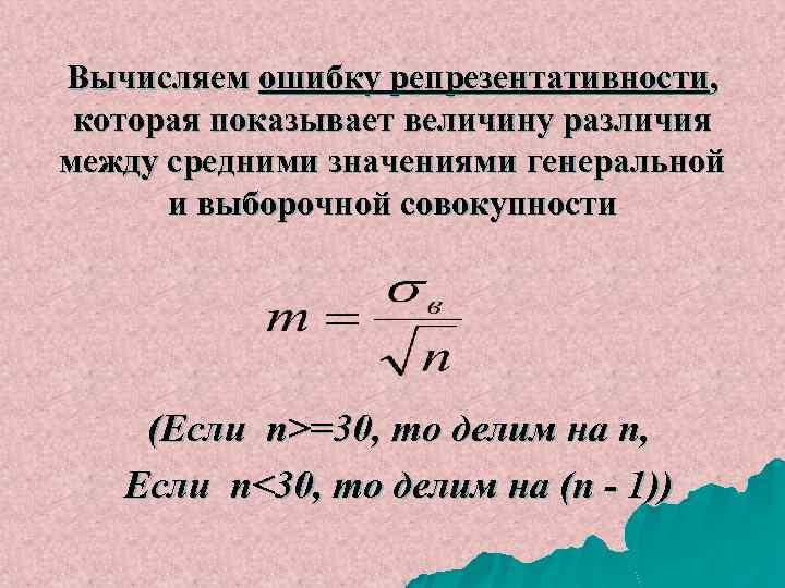 Вычисляем ошибку репрезентативности, которая показывает величину различия между средними значениями генеральной и выборочной совокупности