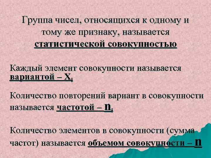 Группа чисел, относящихся к одному и тому же признаку, называется статистической совокупностью Каждый элемент