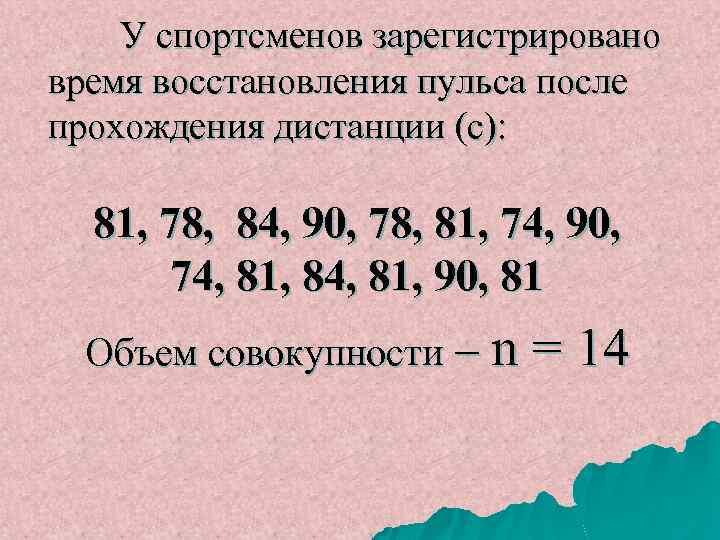 У спортсменов зарегистрировано время восстановления пульса после прохождения дистанции (с): 81, 78, 84, 90,