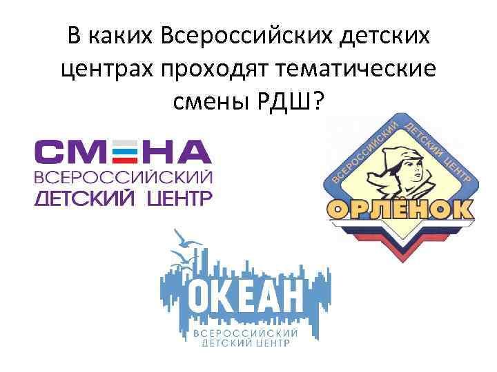 В каких Всероссийских детских центрах проходят тематические смены РДШ?