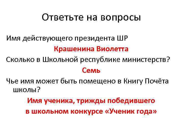Ответьте на вопросы Имя действующего президента ШР Крашенина Виолетта Сколько в Школьной республике министерств?