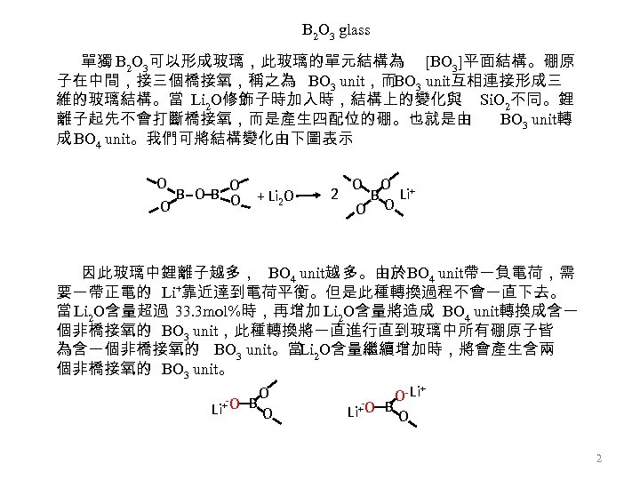 B 2 O 3 glass 單獨 B 2 O 3可以形成玻璃,此玻璃的單元結構為 [BO 3]平面結構。硼原 子在中間,接三個橋接氧,稱之為 BO