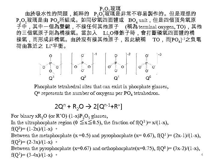 P 2 O 5玻璃 由於吸水性的問題,純粹的 P 2 O 5玻璃是非常不容易製作的。但是理想的 P 2 O 5玻璃是由 PO