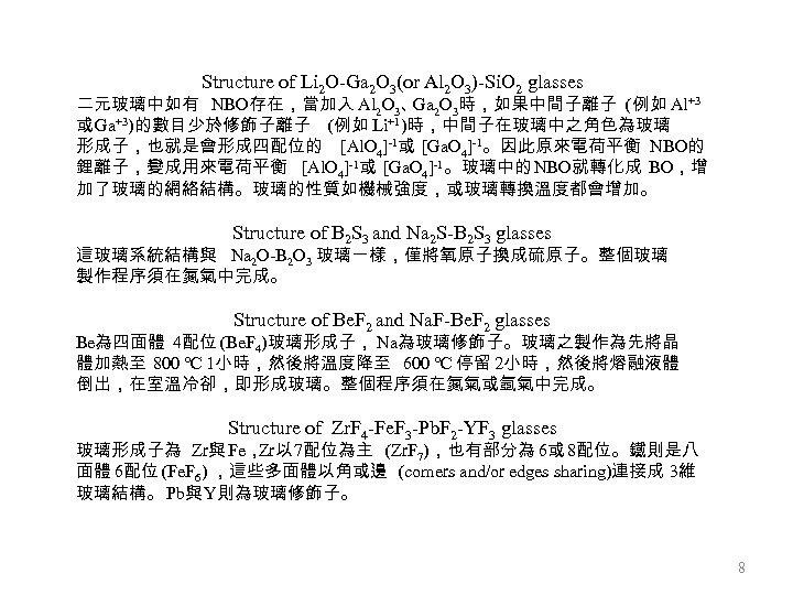 Structure of Li 2 O-Ga 2 O 3(or Al 2 O 3)-Si. O 2