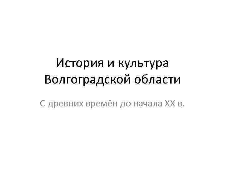 История и культура Волгоградской области С древних времён до начала ХХ в.