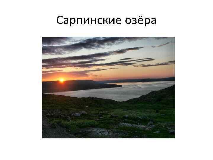 Сарпинские озёра