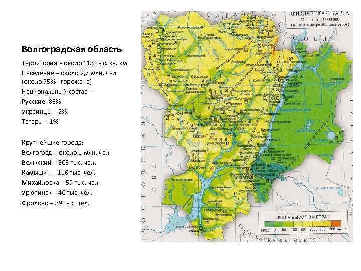 Волгоградская область Территория - около 113 тыс. кв. км. Население – около 2, 7