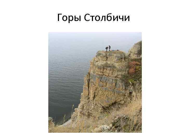 Горы Столбичи