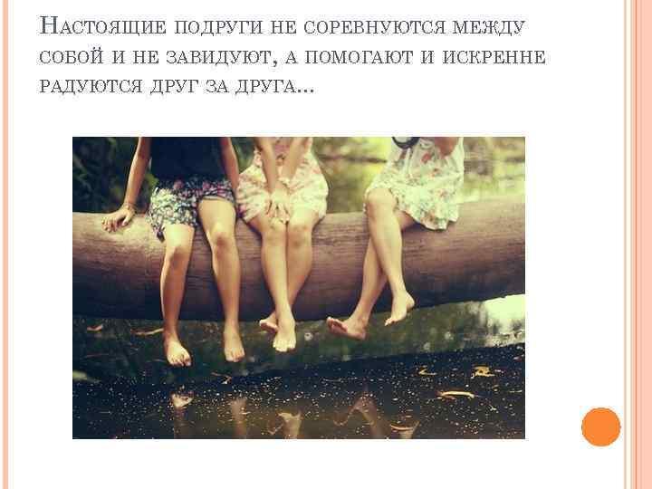 Между настоящими друзьями нет тайн картинка