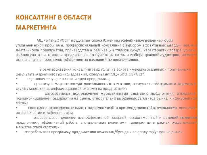 КОНСАЛТИНГ В ОБЛАСТИ МАРКЕТИНГА МЦ «БИЗНЕС РОСТ