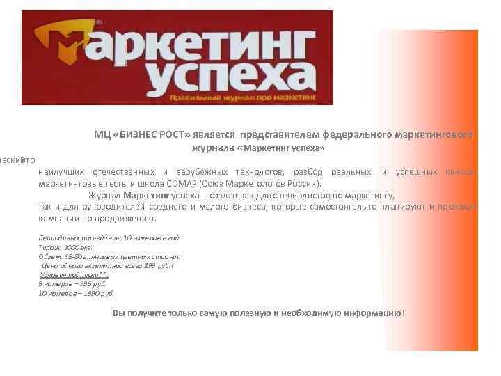 МЦ «БИЗНЕС РОСТ» является представителем федерального маркетингового журнала «Маркетинг успеха» ческий Это наилучших